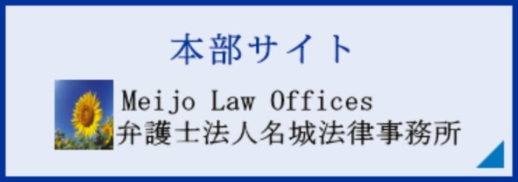 本部サイト 弁護士法人名城法律事務所